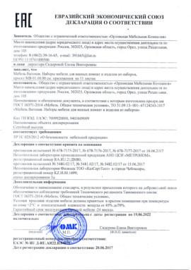 Declaraciya-sootvetsviya-EA-2017-2022-OMK-s