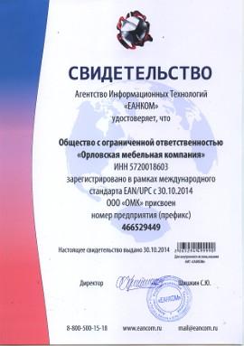 svidetelstvo_o_registrcii_ЕАN_UPC_ОМК-s